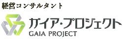 経営コンサルタント ガイア・プロジェクト
